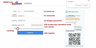 Formulir register Baidu English